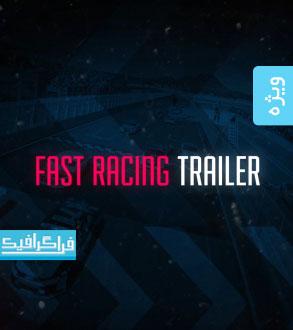 پروژه افتر افکت ویدئو تریلر - مسابقه سرعت