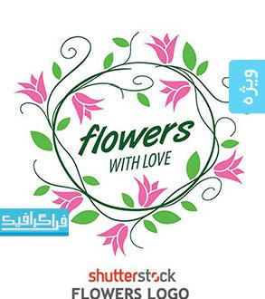 دانلود لوگو های گل - Flowers Logos - شماره 2