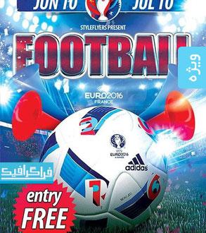 فایل لایه باز فتوشاپ پوستر فوتبال - شماره 2