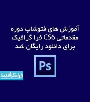 cs6 رایگان