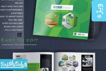 فایل لایه باز ایندیزاین بروشور طراحی داخلی – شماره 2
