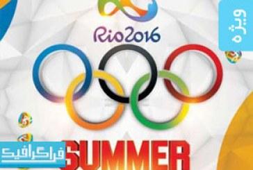 فایل لایه باز پوستر بازی های المپیک ریو 2016
