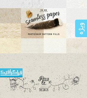 دانلود پترن های فتوشاپ سطح کاغذ - شماره 6