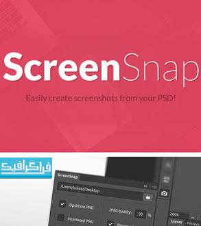 پلاگین عکسبرداری از سند فتوشاپ ScreenSnap