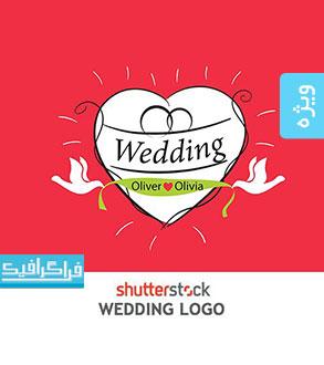 دانلود لوگو های عروسی - Wedding Logos