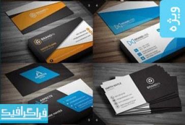 دانلود 12 کارت ویزیت لایه باز شرکتی مدرن