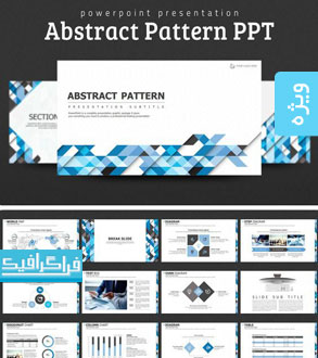 دانلود قالب پاورپوینت پترن انتزاعی Abstract Pattern