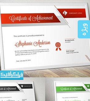 دانلود فایل لایه باز طرح گواهینامه و دیپلم - شماره 2