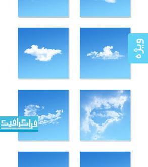 دانلود براش های فتوشاپ ابر Clouds Brushes - شماره 6