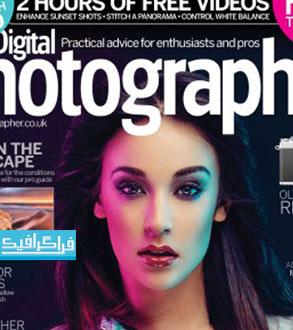 دانلود مجله عکاسی Digital Photographer - شماره 173