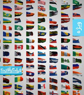 پروژه افتر افکت بسته پرچم کشور های جهان