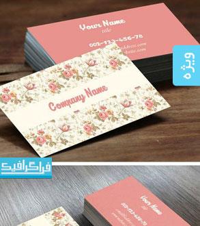 دانلود کارت ویزیت طرح گلدار کلاسیک - شماره 2