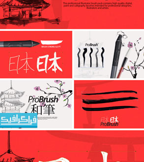 دانلود براش های ایلوستریتور خطوط ژاپنی