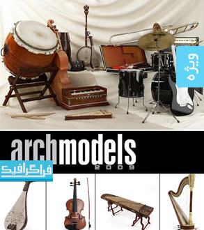 دانلود مدل های 3 بعدی آلات موسیقی