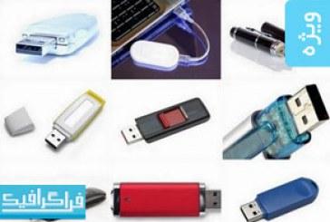 دانلود تصاویر استوک فلش مموری USB