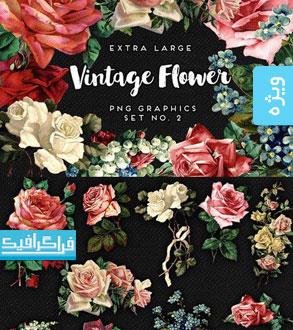 فایل لایه باز تصاویر گل کلاسیک - شماره 2