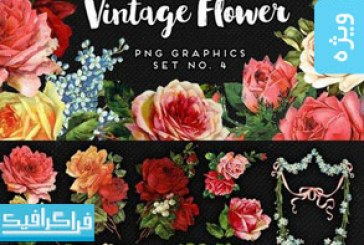 فایل لایه باز تصاویر گل کلاسیک – شماره 4