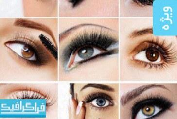 دانلود تصاویر استوک چشم های زن با آرایش