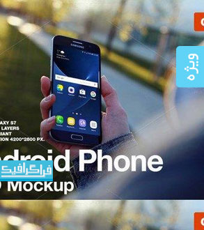 دانلود ماک آپ موبایل آندروید - شماره 3