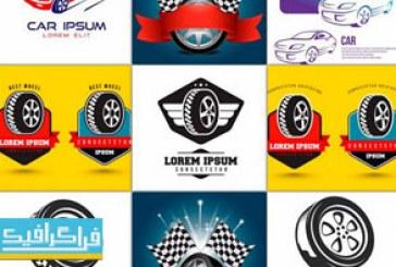 دانلود لوگو های چرخ و لاستیک اتومبیل