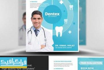 دانلود فایل لایه باز پوستر تبلیغاتی دندان پزشکی