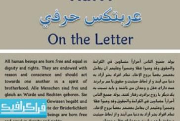 دانلود فونت فارسی و عربی حرفی