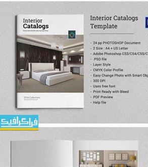دانلود فایل لایه باز کاتالوگ طراحی داخلی