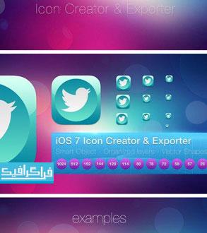 دانلود فایل لایه باز فتوشاپ آیکون ساز iOS 7