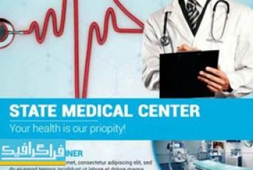 دانلود فایل لایه باز پوستر تبلیغاتی پزشکی