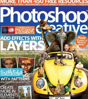 دانلود مجله فتوشاپ Photoshop Creative - شماره 144