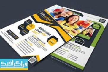فایل لایه باز پوستر تبلیغاتی مدرسه – شماره 2
