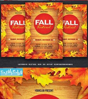 دانلود فایل لایه باز پوستر تبلیغاتی فروش پاییزه