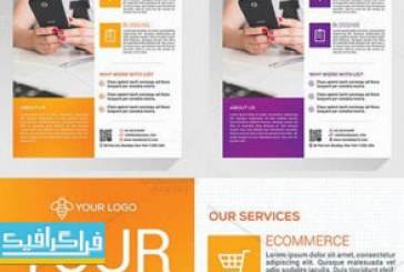 دانلود فایل لایه باز پوستر شرکتی – شماره 25