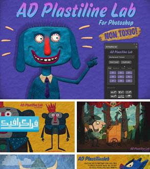 پلاگین فتوشاپ ساخت طرح خمیر بازی AD Plastiline Lab