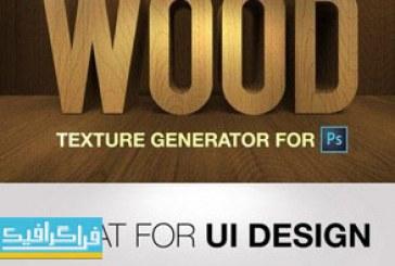 دانلود اکشن فتوشاپ ساخت تکسچر چوب