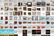 دانلود 1000 مدل سه بعدی لوازم و مبلمان منزل