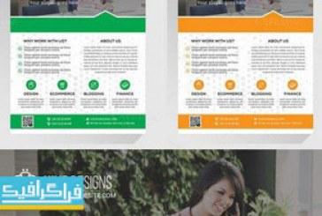 دانلود فایل لایه باز پوستر شرکتی – شماره 27