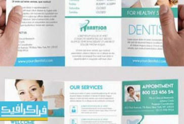 دانلود فایل لایه باز بروشور دندان پزشکی