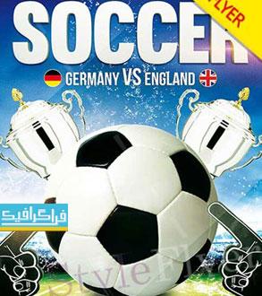 فایل لایه باز فتوشاپ پوستر فوتبال - شماره 4