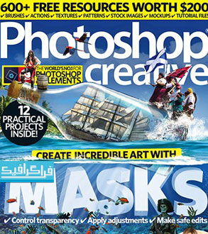 دانلود مجله فتوشاپ Photoshop Creative - شماره 146