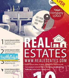 فایل لایه باز پوستر تبلیغاتی مشاور املاک - شماره 2