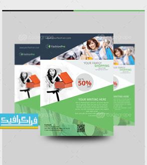 فایل لایه باز پوستر تبلیغاتی فروش کالا - شماره 3
