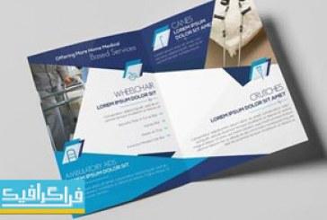 فایل لایه باز فتوشاپ بروشور لوازم پزشکی در خانه