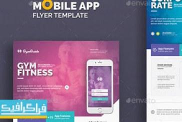 دانلود فایل باز فتوشاپ پوستر تبلیغاتی برنامه موبایل