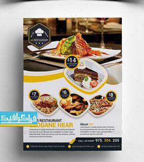 دانلود فایل لایه باز فتوشاپ پوستر رستوران