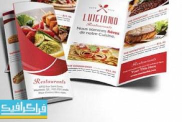 فایل لایه باز فتوشاپ منوی غذا و رستوران – شماره 9