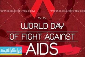 دانلود فایل لایه باز پوستر روز جهانی مبارزه با ایدز