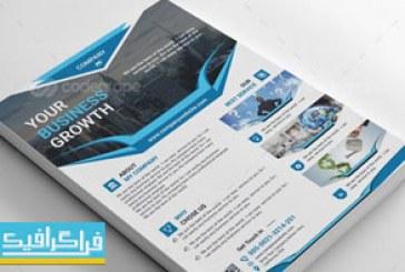 فایل لایه باز پوستر تبلیغاتی شرکتی و تجاری – شماره 36