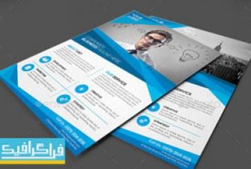 فایل لایه باز پوستر تبلیغاتی شرکتی و تجاری – شماره 38
