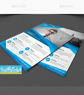 فایل لایه باز پوستر تبلیغاتی شرکتی و تجاری - شماره 38
